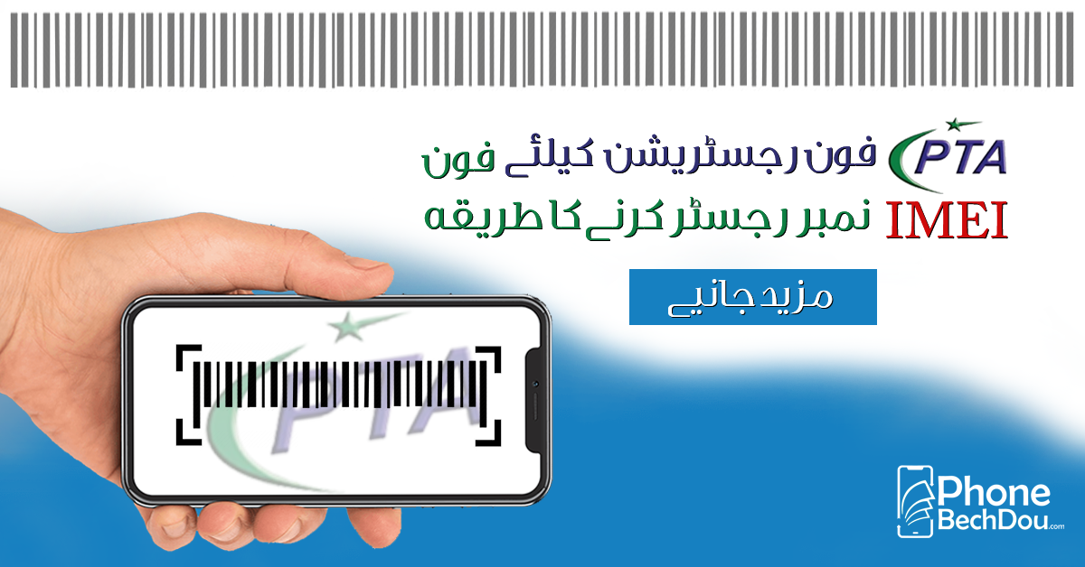 How to register IMEI number in PTA for phone registration?