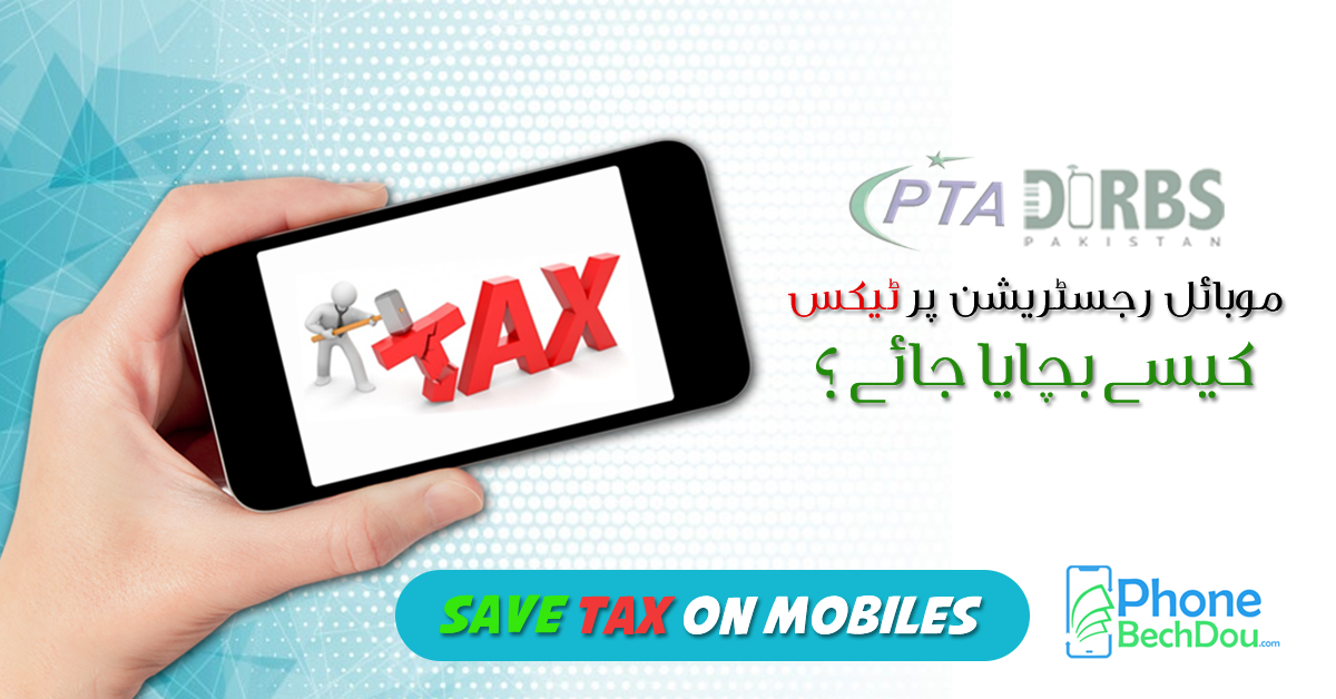 How to save tax on mobile phones?Latest mobile phones tax update