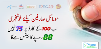 tax on mobile cards in pakistan - phonebechdou