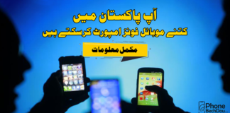how many phones you can import in pakistan - phone bech dou