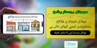 pta registeration in zong warid ufone franchices - phonebechdou