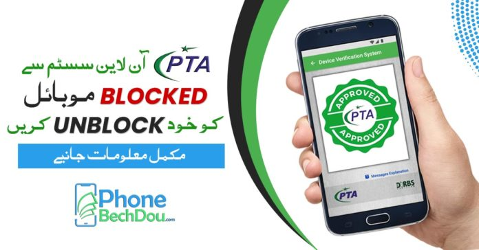 How to unblock pta mobile phone via online complaint management system - phonebechdouHow to unblock pta mobile phone via online complaint management system - phonebechdou