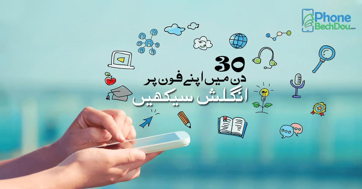 learn english on any smartphone in 2019 - phonebechdou