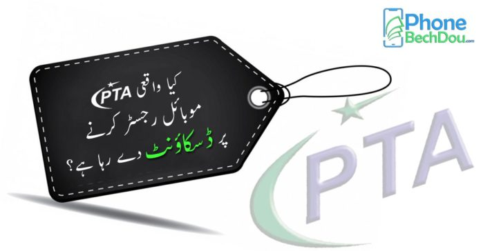 pta mobile registration verification issues 2019-pta approved mobile check