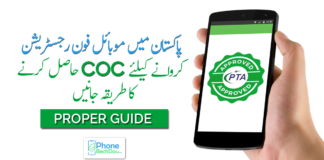 how to get coc for mobile regiteration in PAKISTAN - Phone Bech Dou