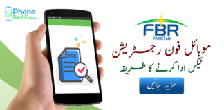 mobile phone tax registeration fbr - phonebechdou
