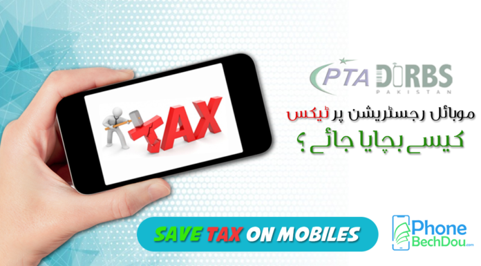save tax on mobile pta registeration - phone bech dou