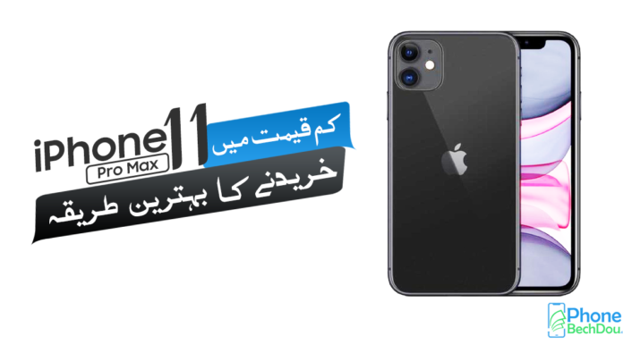 iphone 11 cheapest price in pakistan