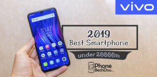 vivo v90 price in pakistan - phone bech dou