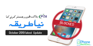 how to unblock pta blocked phone - Phonebechdou