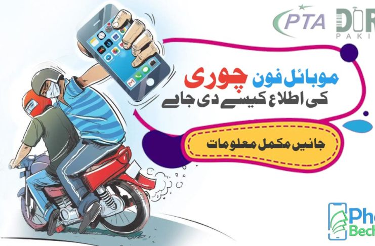 how to report and block stolen phone in pakistan - phonebechdou