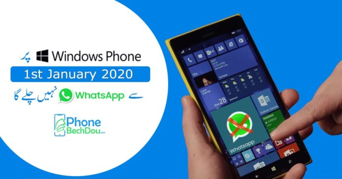whatsapp will not work on windows phone - phonebechdou