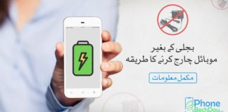 how to charge phone without electricity