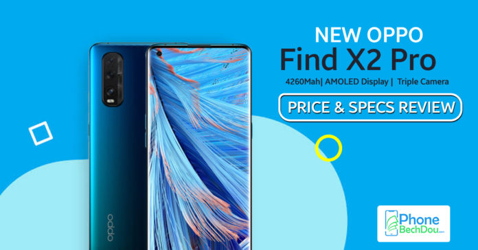 oppo find x2 pro price in Pakistan 2020