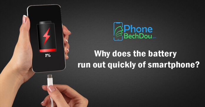 Why does the battery run out quickly of smartphone