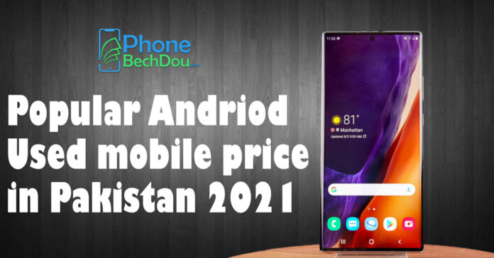 used mobile price in Pakistan